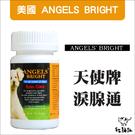 美國ANGELS BRIGHT〔天使牌淚腺通,1oz〕