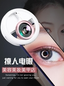 手機微距高清放大鏡頭眼睛睫毛美甲美睫拍攝拍照攝像頭補光燈時尚 教主雜物間