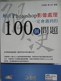 【書寶二手書T1/網路_EX3】解決Photoshop影像處理一定會遇到的100_許秀憶