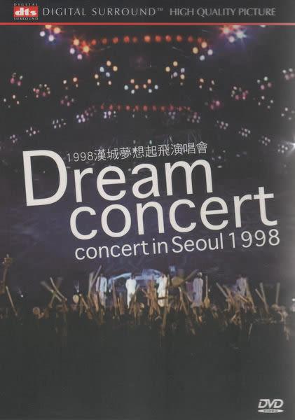 1998漢城夢想起飛演唱會 DVD   (購潮8)