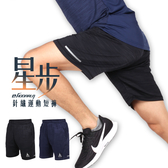 HODARLA 男女星步針織運動短褲(慢跑 路跑 台灣製≡體院≡ 31524