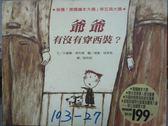 【書寶二手書T1/少年童書_YGB】爺爺有沒有穿西裝_艾蜜麗.弗利德