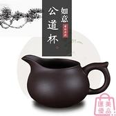 茶具紫砂公道杯茶海茶壺茶具套裝配件茶漏杯分茶器【匯美優品】