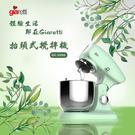 【雙11暖身全館3折起】*Giaretti 抬頭式攪拌機-薄荷綠GL-3090-生活工場