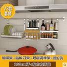 不銹鋼廚房置物架壁掛牆上刀架調料收納廚房掛件掛架304杆  V3套餐