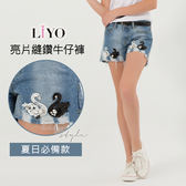 LIYO理優亮片天鵝牛仔短褲E731003
