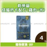 寵物家族-BLACKWOOD柏萊富 特調成貓低卡配方(雞肉+米)4LB