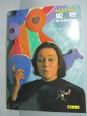 【書寶二手書T8/傳記_YBT】妮姬:法國新寫實藝術家_何政廣