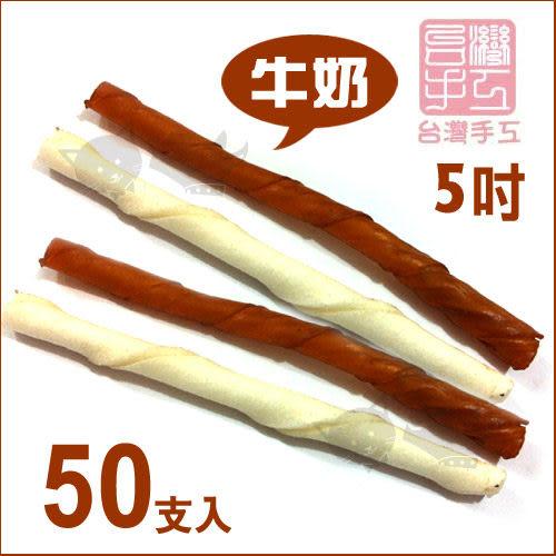 [寵樂子]《台灣手工製造 》寵物潔牙-香濃牛奶 / 煙燻捲心酥- 5吋(50入)