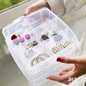 3層18格透明塑料多層收納盒便攜簡約首飾戒指耳環耳釘耳飾品盒子 JY8592【潘小丫女鞋】