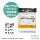 現貨 日本製 TOYOTOMI TTS-125 煤油暖爐 油芯 替芯 適用 KS-67G KS-67H KS-6700