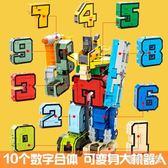 數字變形玩具0-9字母變形合體金剛戰隊兒童機器人男孩益智全套裝CC2774『毛菇小象』