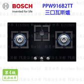 【PK廚浴生活館】 高雄 BOSCH 博世 PPW916B2TT 6系列  三口 瓦斯爐 檯面爐 實體店面 可刷卡