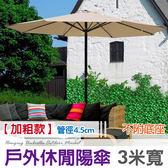 FDW【OU073】現貨加粗款*10尺戶外休閒遮陽傘3米(無傘座)/雨傘太陽傘/帳篷傘庭院傘大款擺攤傘
