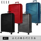 限時下殺~【ELLE】法式浮雕系列-24吋輕量PP材質行李箱 登機箱 旅行箱 旅遊箱 出國 行李