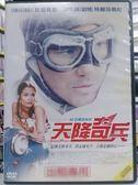 影音專賣店-Y90-027-正版DVD-電影【天降奇兵】-特麗莎索杜 狄恩肯恩
