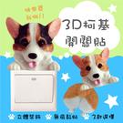 創意開關貼 柯基犬 3D立體開關貼 樹脂開關貼 插座貼 保護套 狗狗開關貼 創意牆貼 卧室