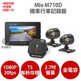 MIO M710D【送256G U3+拭鏡布】雙Sony TS每秒存檔 前後雙鏡 機車行車記錄器 紀錄器 M797 M772 M777