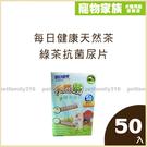 寵物家族-【2包免運組】每日健康天然茶寵物綠茶抗菌尿片50枚入 (45X60cm)