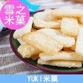 YUKI雪之米菓 57G