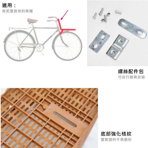 【饗樂生活】自行車單車優質咖啡色菜籃/高強度塑膠車籃子/置物架/可愛寵物籃/附螺絲配件包