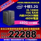 【22288元】全新最強第十代Intel I9-10900十核5.2G/480G/16G/480W主機台南洋宏可刷卡分期