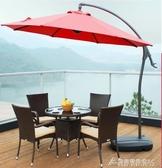 戶外遮陽傘庭院傘室外太陽傘3米折疊遮陽大戶外傘擺攤雨傘香蕉傘 交換禮物 YXS