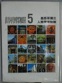 【書寶二手書T9/藝術_XCH】世界博物館(5)墨西哥國立人類學博物館