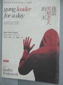 【書寶二手書T9/翻譯小說_IFG】我當黑幫老大的一天_蘇西耶.凡卡德希(Sudhir Venkatesh)著; 賴盈滿