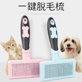 【Z90440】貓狗脫毛梳  鏽鋼針梳 一鍵式自動除毛梳 美容梳 脫毛梳 寵物梳子 寵物理毛 寵物梳毛器