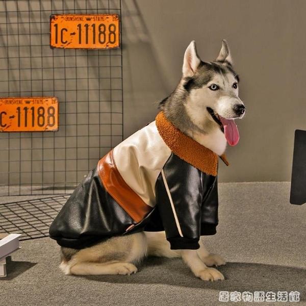狗狗衣服冬季金毛拉布拉多中型大型犬寵物秋冬裝兩腳保暖加厚棉衣 居家物語