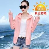 防曬外套 長袖防曬衣女短款2021夏季新款薄款戶外透氣外套防曬服女防紫外線 快速出貨