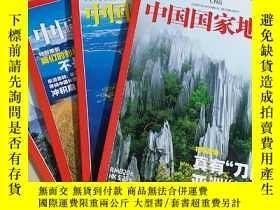 二手書博民逛書店罕見中國國家地理「中國周邊遊:不丹,緬甸(無地圖),臺灣,馬來西