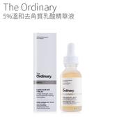 The Ordinary 5%溫和去角質乳酸精華液 30ml【PQ 美妝】NPRO