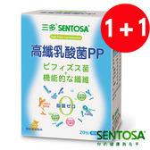 三多高纖乳酸菌PP粉末食品~超值買一送一 (產品效期至2019年02月,特價商品,售完為止)