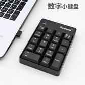 數字鍵盤 無線數字鍵盤筆記本財務會計usb外接迷你有線小鍵盤免切換