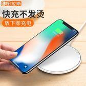 圖拉斯蘋果8無線充電器iPhonex快充ip8plus無限p專用iphone X三星