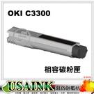 USAINK~OKI C3300/C3400/C3600 全新黑色相容碳粉匣