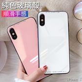 素面玻璃殼 iPhone X Xs XR XsMax 手機殼 純色 鋼化玻璃背板 保護殼 TPU軟邊 情侶 小清新 保護套