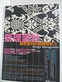【書寶二手書T1/設計_J2W】管理設計-創意獲利的關鍵競爭力_凱薩琳貝