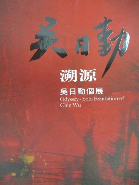 【書寶二手書T2/藝術_DIF】吳日勤Chin Wu溯源Odyssey