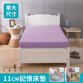 House Door 吸濕排濕布11cm記憶床墊全配組-單大3.5尺丁香紫