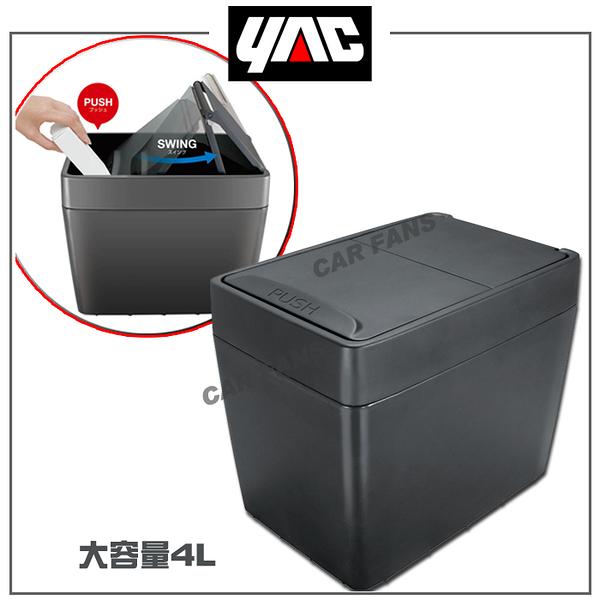 【愛車族】日本YAC ZE-1 輕鬆推大容量垃圾桶 4L 家用、車用、辦公室用 輕巧推蓋設計