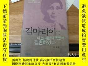 二手書博民逛書店罕見金瑪麗亞:我和大韓民國獨立結婚了[朝鮮文]Y6199 出版2