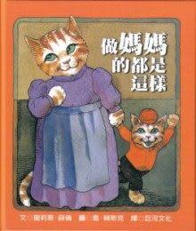 書立得-汪培珽推薦書單~做媽媽的都是這樣