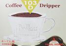 寶馬 《Pearl Horse》滴濾式咖啡濾杯組 4-7人濾杯 JA-P-001-103-D