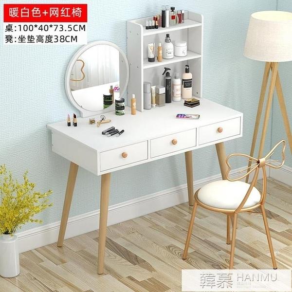 梳妝台臥室小戶型ins化妝桌收納櫃現代簡約簡易化妝櫃網紅化妝台 母親節特惠 YTL