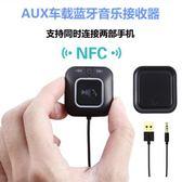 車載藍芽4.0 汽車AUX音頻接收器免提電話MP3音樂播放器USB適配器