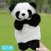 小孩子玩具促銷熊貓動物手偶兒童講故事毛絨手套玩偶寶寶早教外貿 創意空間