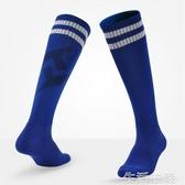 足球襪 足球襪長筒襪男成人兒童足球襪女加厚毛巾底運動襪子男童足球長襪 生活主義